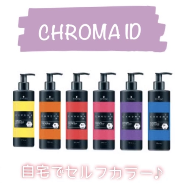 CHROMA IDでホームカラー♪