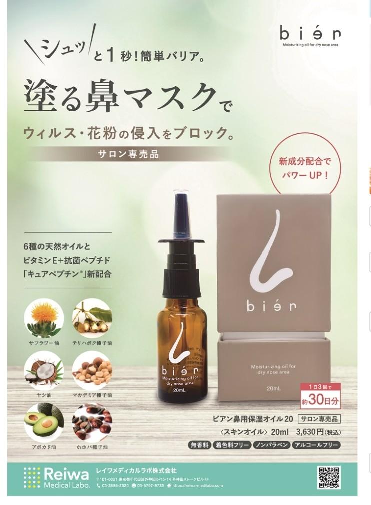 鼻炎・花粉・ウィルス対策の新常識!! 鼻バリア【bien】リニューアル!!