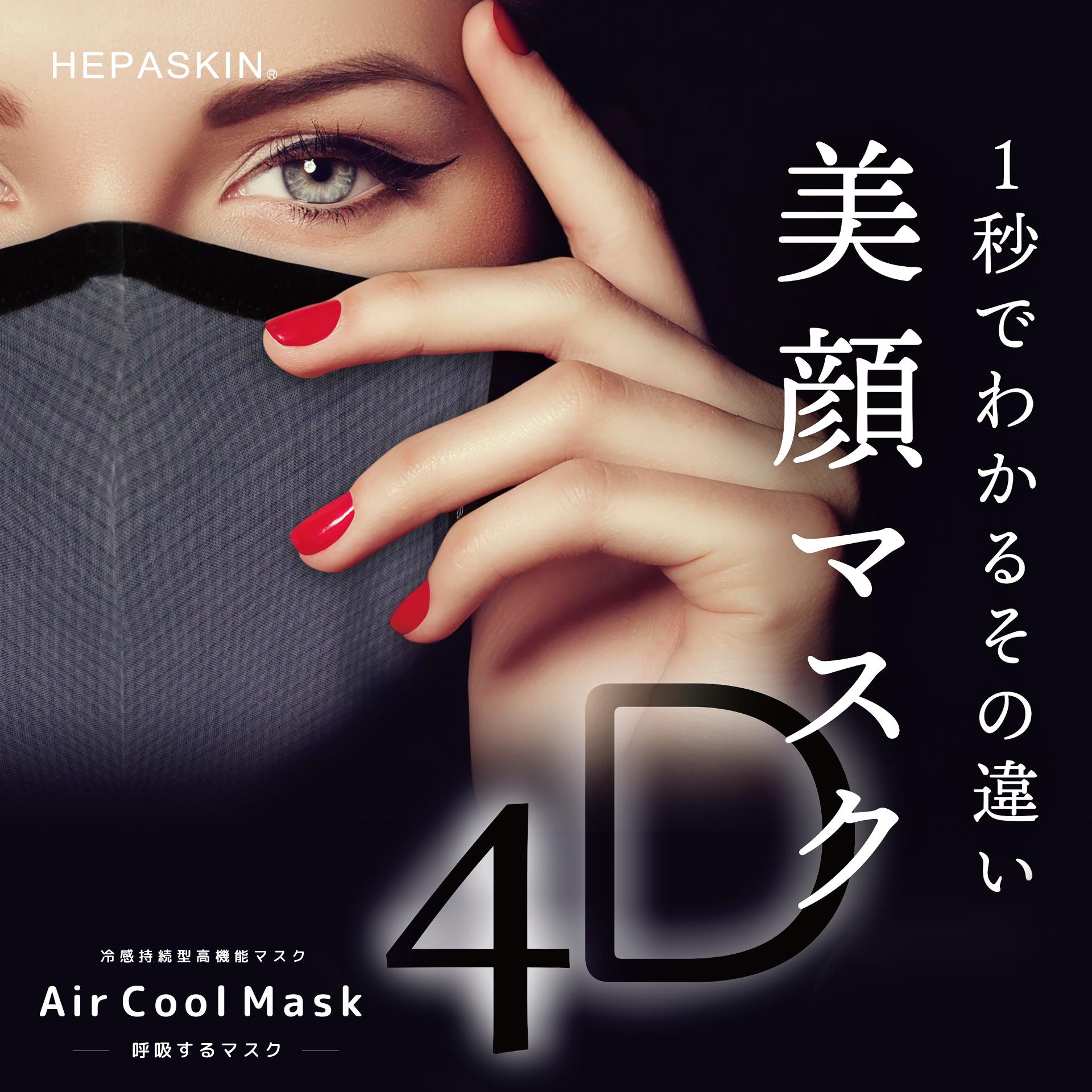ヘパスキン4Dエアクールマスク