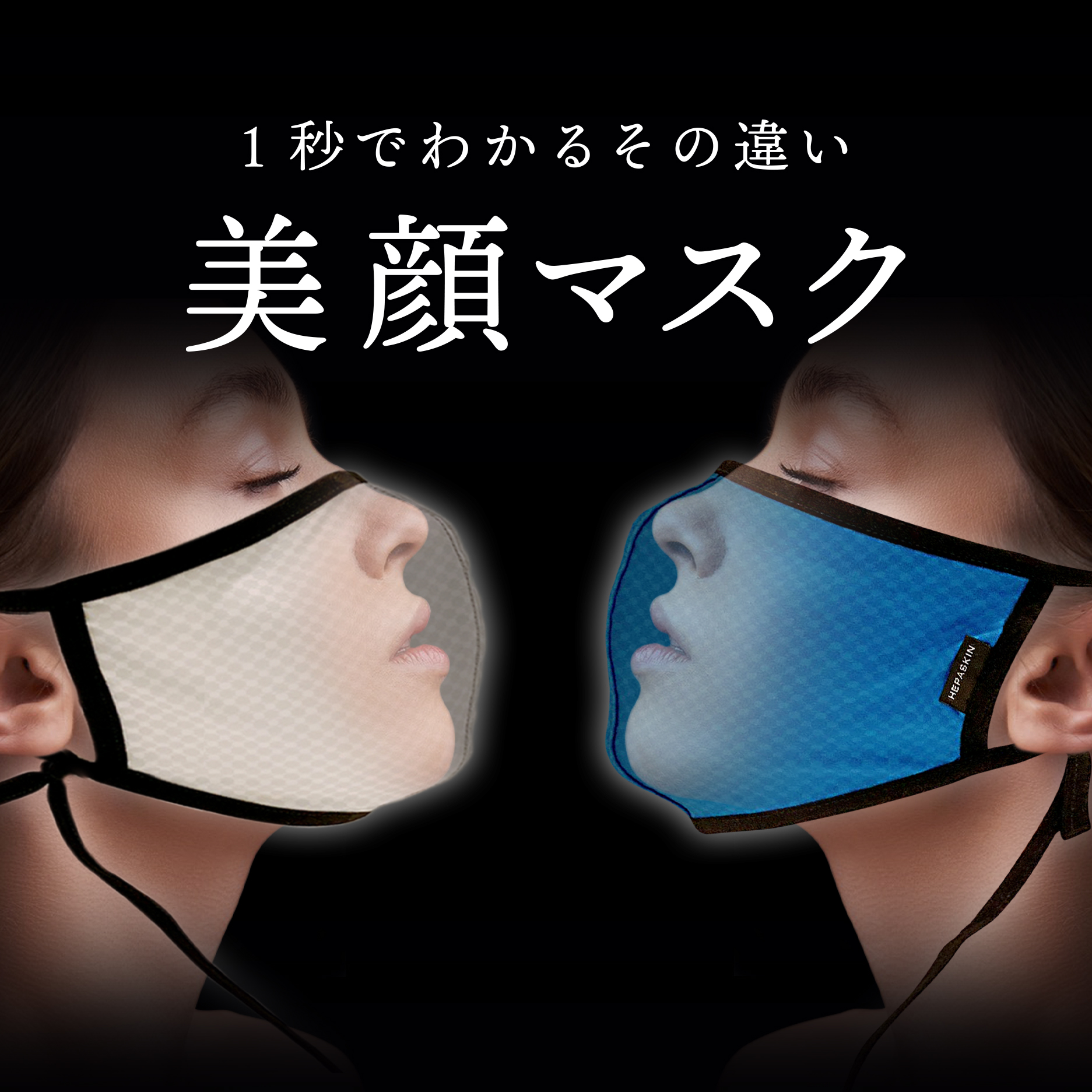 HEPASKIN 4D Stretch Cool Mask ヘパスキン 4D ストレッチクールマスク